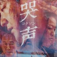 韓国映画「哭声」満足度85%