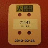 東京マラソン RFID タグ