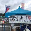 山あげ祭と応援マルシェ