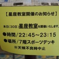 にっぽん丸GW日本一周クルーズ 種子島乗船