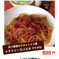 彩り野菜のラタトゥイユ風 トマトソースパスタ