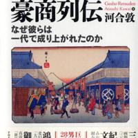 【事業・備忘録】「昭和の紀伊国屋文左衛門」の起業家精神は健在でした。