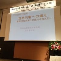神戸での議員セミナー