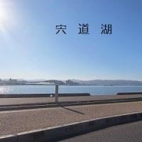 島根へ蟹買いにGO!(日帰りドライブ)