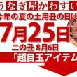 7月25日(火)夏の土用の丑の日、かき氷の日、うま味調味料の日、雨が降ってきたよ。(-。-)y-゜゜゜