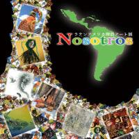 「NOSOTROS」ラテンアメリカ探訪の アート展だよNHK広場
