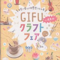 出店情報 GIFU クラフトフェア