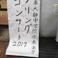 川崎市立南大師中学校スプリングコンサート