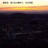 鹿沼市 富士山公園からの朝景  以前の画像