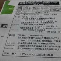 「ビジネスマッチ東北2016出展者事前セミナー」!