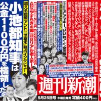 (週刊新潮)「オウム」新実死刑囚、獄中から妻の不倫相手を提訴