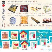 今日の切手 伝統工芸5と冬のグリーティング
