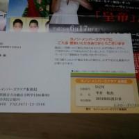観音寺のカノン‐メンバークラブの会員証をいただきました🎶
