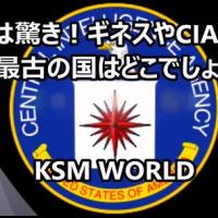 【KSM】これは驚き!ギネスやCIA 認定 世界最古の国はどこでしょうか?