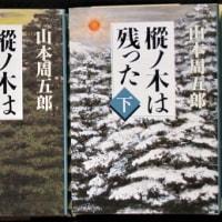1253回 「 昔読んだ本? 」 1/25・水曜(晴・曇)