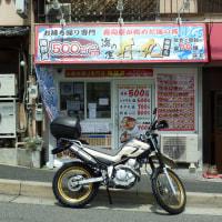 寿司屋が始めた海の丼「丼丸」『海の屋』桜塚店