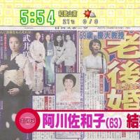 阿川佐和子さん63歳、年上男性と結婚