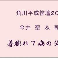 角川平成俳壇2017年3月号