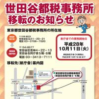 世田谷都税事務所庁舎移転のお知らせ