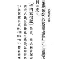 横山氏(2)