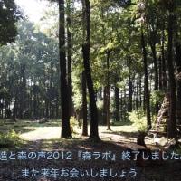 創造と森の声2012『森ボラ』終了