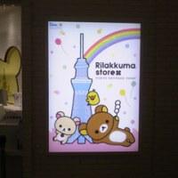 (リラックマストア) 東京スカイツリータウン・ソラマチ店 いってきました その2