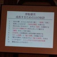 青学陸上競技部 躍進の秘密~箱根駅伝に学ぶ人材育成術~