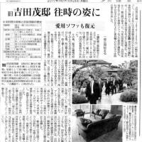 再建 旧吉田茂邸宅のソファ復刻