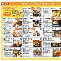第7回 さむかわ ちょい呑みフェスティバル 本日よりチケット発売 ~寒川駅北口商店会~