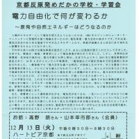 京都反原発めだかの学校・12月学習会のお知らせ