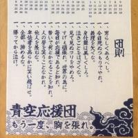 青空応援団のカレンダー