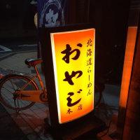 ぶらり東京の旅 2016 後編
