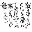 <戦(イクサ)>