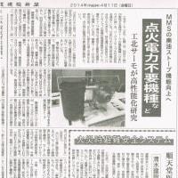 北海道建設新聞に「ひまわりチビ助」の記事が掲載されました