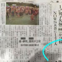 2017石垣OWS …あ!八重山日報に、