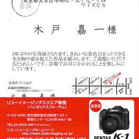北海道を代表する写真家・小林義明さんの写真展「光の色・風の色 2」。