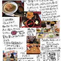 福井小浜の旅