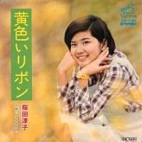 桜田淳子の黄色いリボン