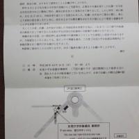 12月10日 本日は青柳若葉会において元旦祭で販売するみのりの矢を作り、その後は忘年会を行いました