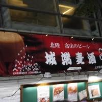 箕面ビール(大阪)
