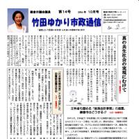 竹田ゆかり市政通信 第14号