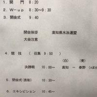 5/14 高知県ジュニア夏季大会スケジュール