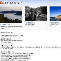 <写真撮影の旅>萩・石見空港利用協力企画!フォトジェニックな山陰絶景めぐり 2日間