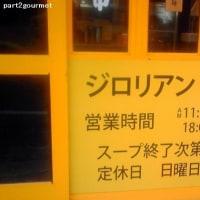 ジロリアン 町屋店/ラーメン小+豚増し (900円)
