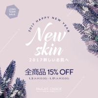 【EVENT】★HAPPY新年~ギフトセット25%OFF★