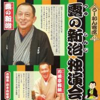 ろーおん寄席「露の新治独演会」@田川市民会館(2017.3.26.)