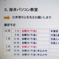 桜井PC-16.12.9