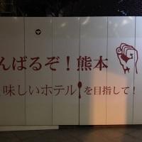 熊本復興への願い