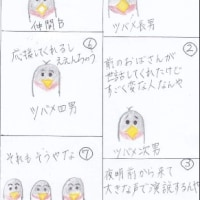 2016年11月24日のチュン(マンガを描いた)