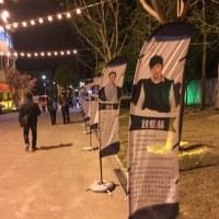 中国「Focalink社 オカリナフェスティバル2017」その5